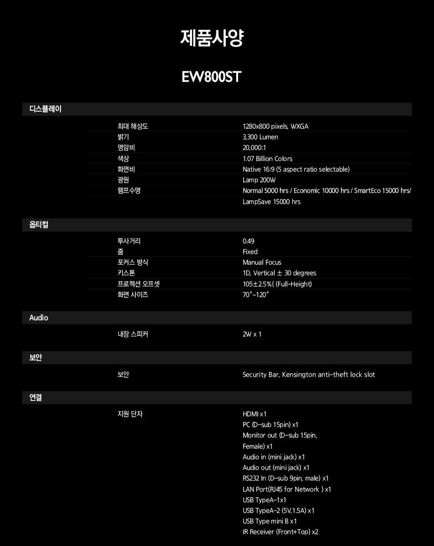 벤큐 EW800ST 가정용 회의용 스마트 빔 프로젝터 - 맥스이노션, 1,400,000원, 프로젝터/스크린, 프로젝터