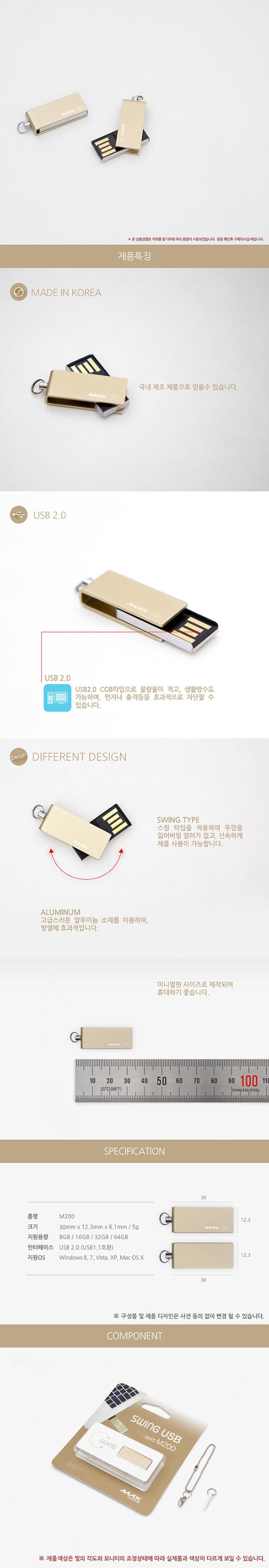 맥스 USB메모리 32GB 미니골드 M200 스윙형 - 맥스, 16,000원, 일반형 USB 메모리, USB 32G이상